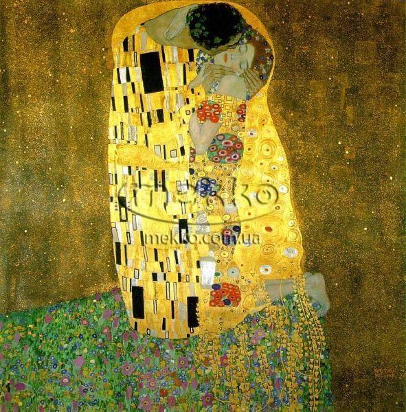Картина Поцілунок, Густав Клімт  Полтава